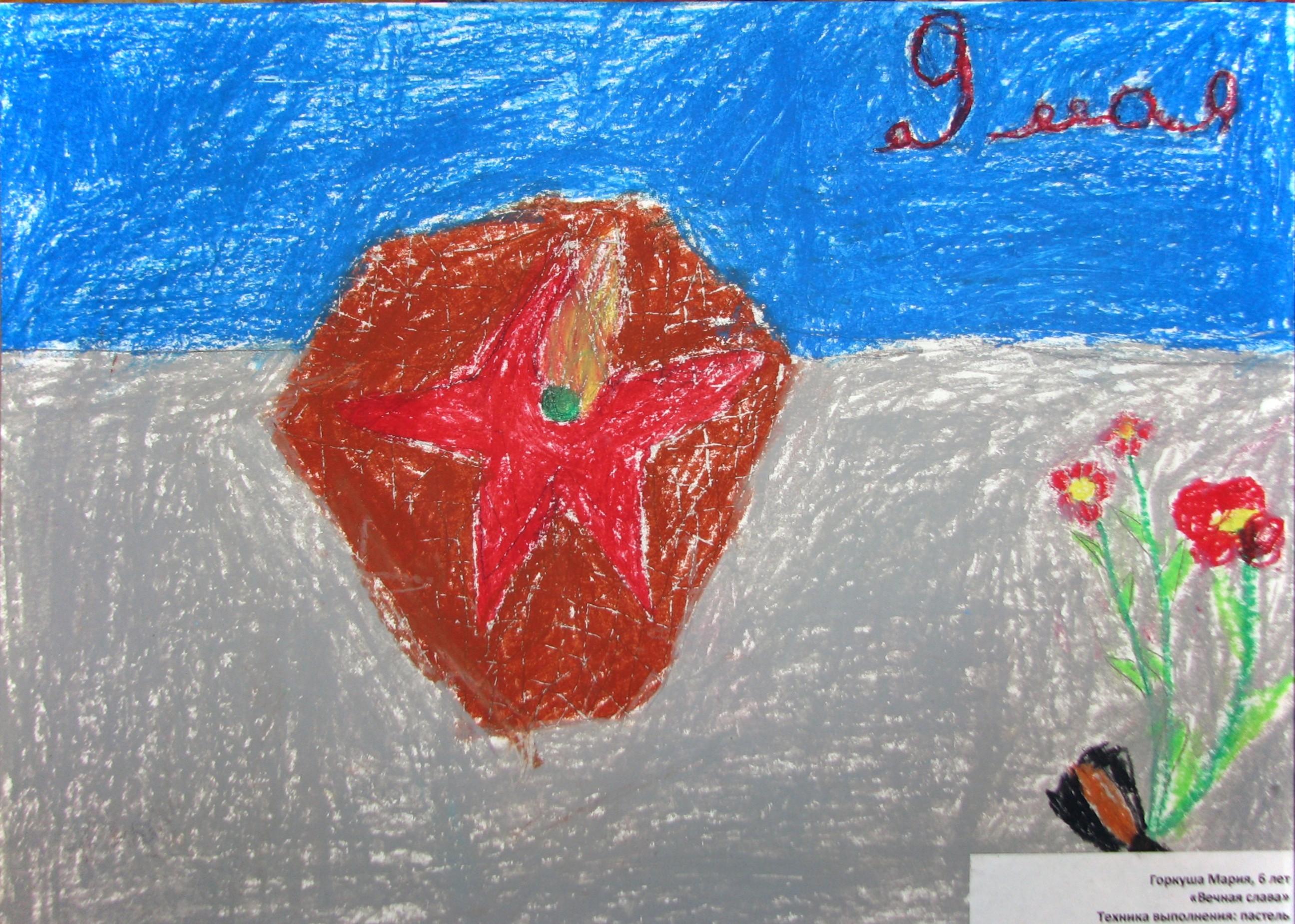 Горкуша Мария, 6 лет